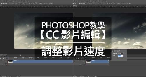 Photoshop教學【CC 影片編輯】調整影片速度