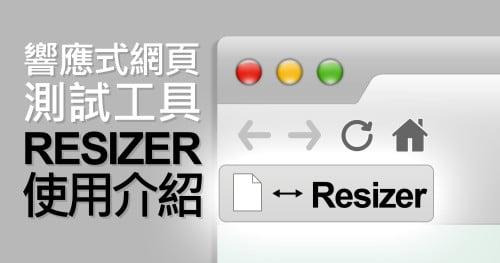 響應式網頁測試工具-Resizer使用介紹