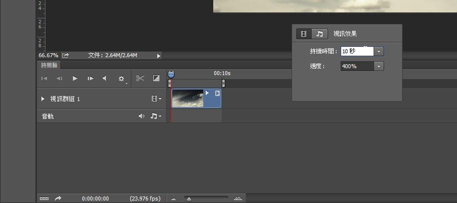 Photoshop影片編輯