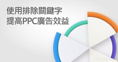 客戶案例分析-PPC關鍵字廣告效益