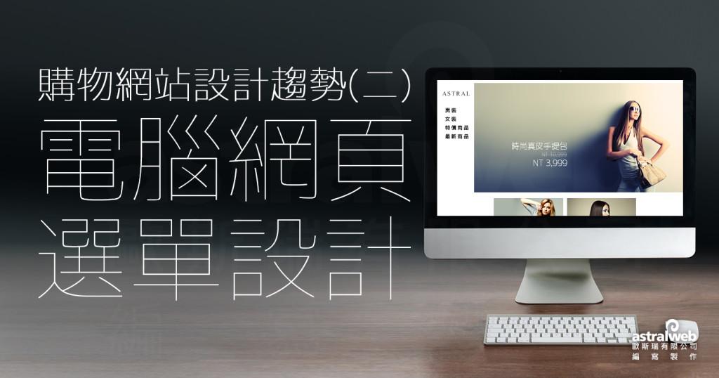 電腦網頁選單設計-購物網站設計趨勢(二)