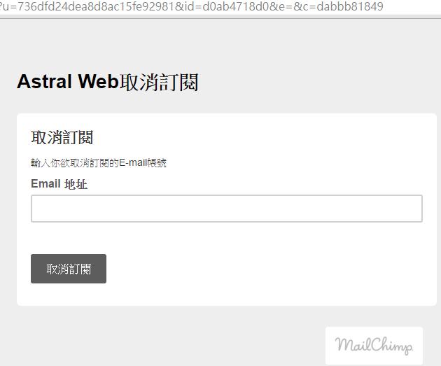 MailChimp取消訂閱頁面