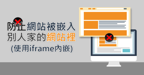 防止網站被嵌入別人家的網站裡(使用iframe內嵌)