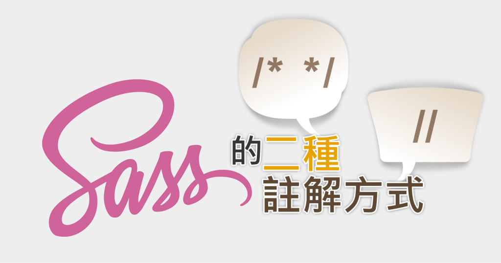 SASS的二種註解方式 /* */ 與 //