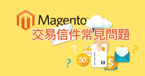 Magento 交易信件常見問題