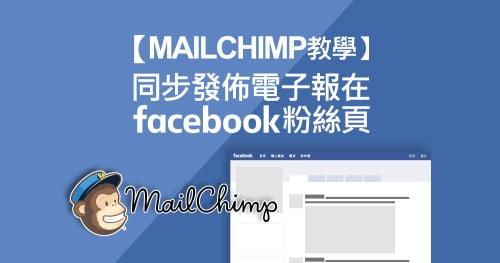MailChimp教學-同步發佈電子報在Facebook粉絲頁