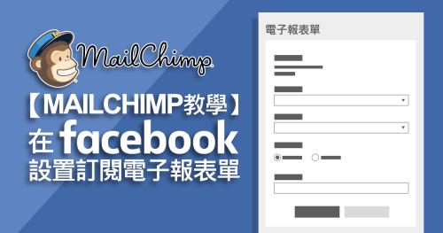 Mailchimp教學:在Facebook設置訂閱電子報(註冊)表單
