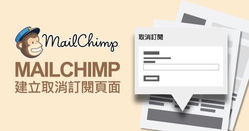 MailChimp:建立取消訂閱頁面