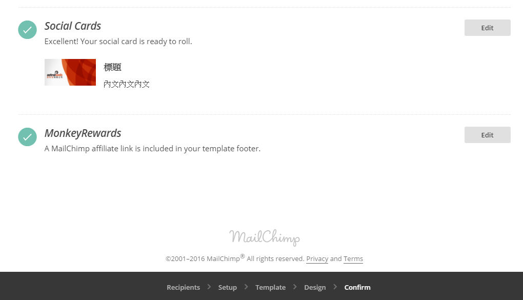 mailchimp教學