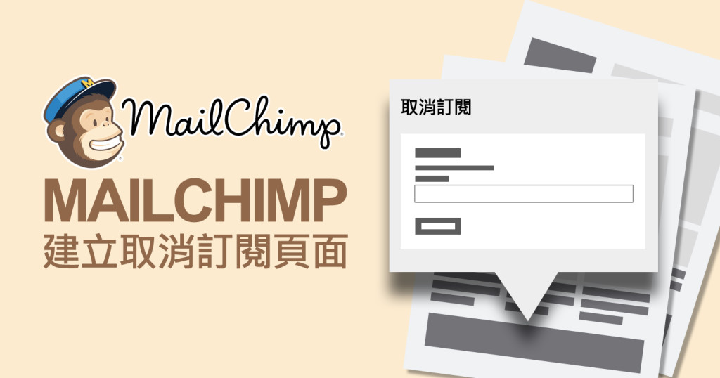 mailchimp-unsubscribe-1