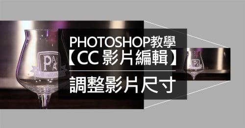 Photoshop教學【CC 影片編輯】調整影片尺寸
