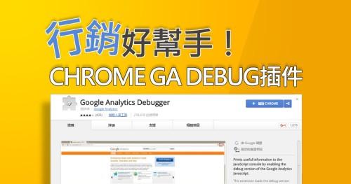 行銷好幫手!Chrome GA Debug插件