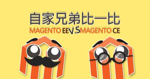 MagentoEE-vs-MagentoCE