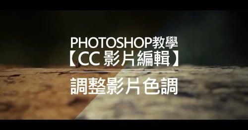 Photoshop教學【CC 影片編輯】調整影片色調