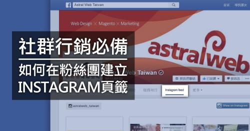 如何在粉絲團建立Instagram頁籤,社群行銷必備!