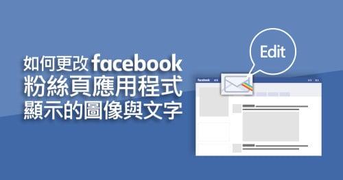 更改Faebook應用程式頁籤顯示的圖像與文字