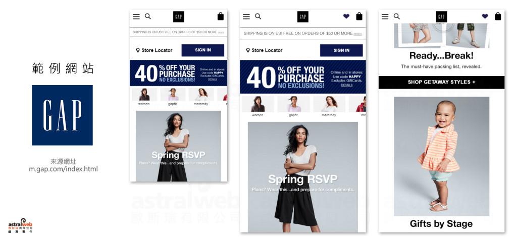 手機網頁-首頁設計-GAP