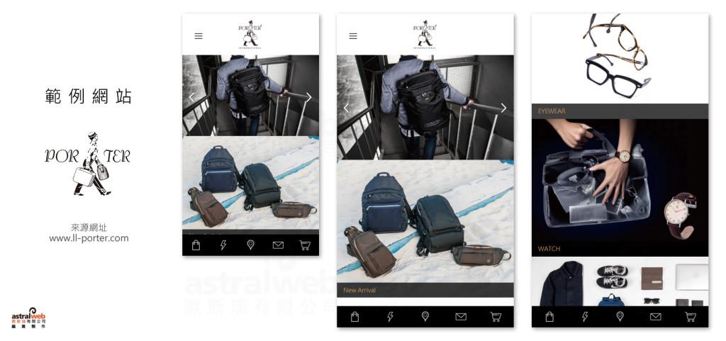 手機網頁-首頁設計-Porter