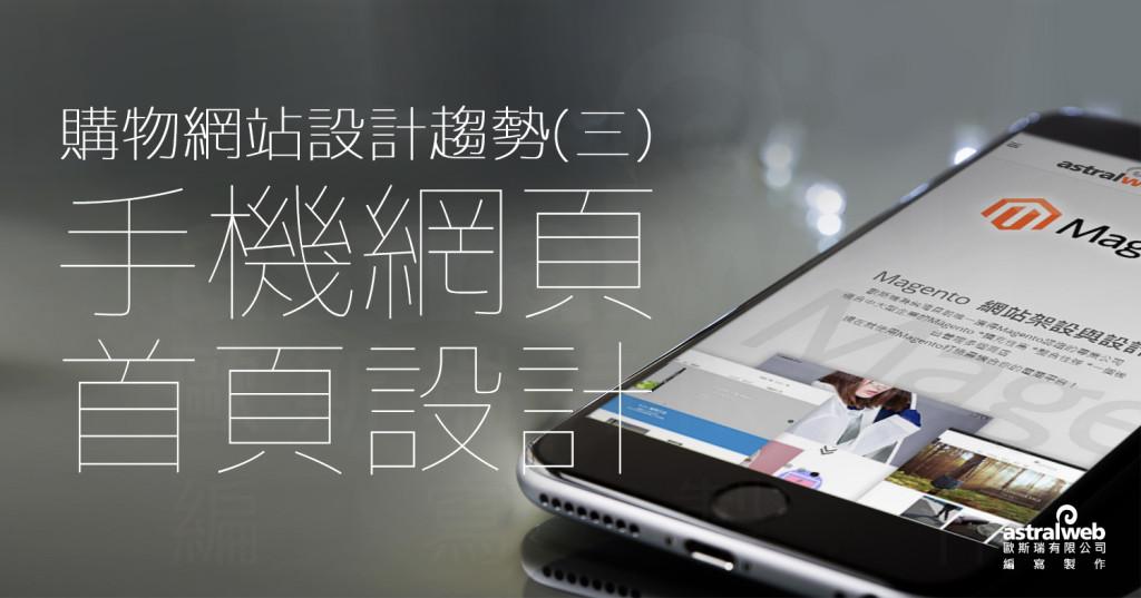手機網頁-首頁設計