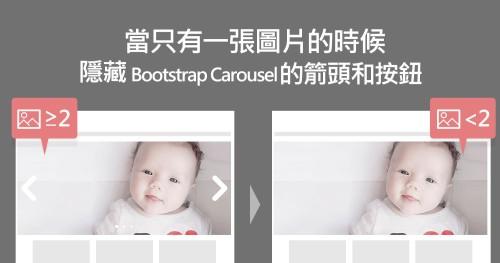 標題圖- 當只有一張圖片的時候、隱藏Bootstrap Carousel 的箭頭和按鈕
