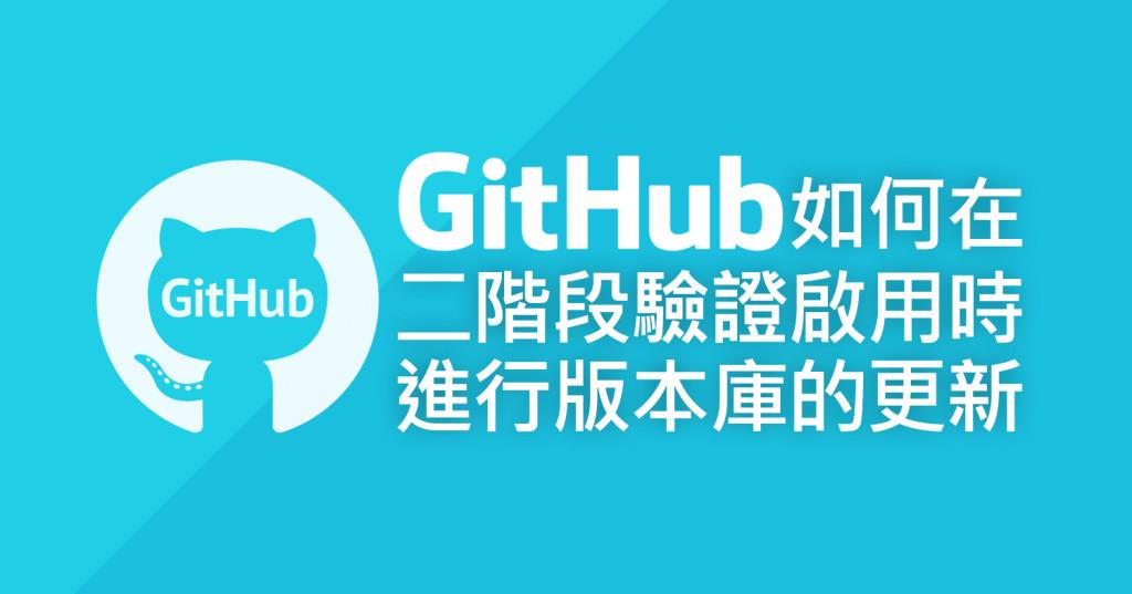 標題圖-Github如何在二階段驗證啟用時進行版本庫的更新