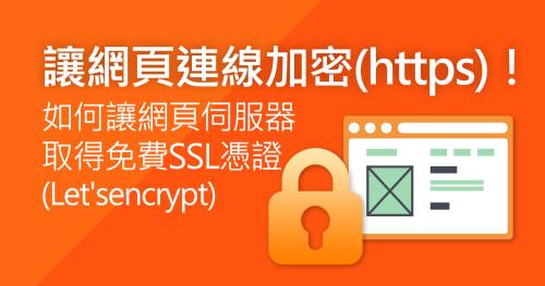標題圖-讓網頁連線加密(https)!如何讓網頁伺服器取得免費SSL憑證(Let'sencrypt)