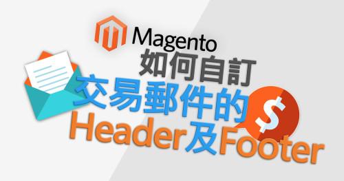 標題圖-Magento: 如何自訂交易郵件的Header及Footer