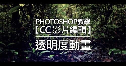 標題圖-Photoshop教學:【影片編輯】透明度動畫