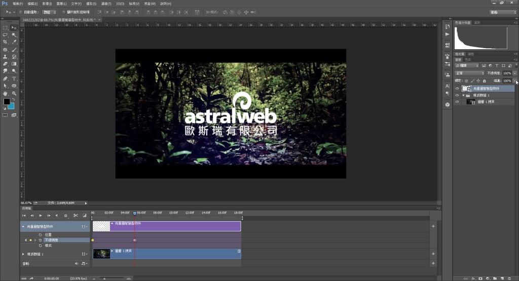 步驟十-Photoshop教學:【影片編輯】透明度動畫