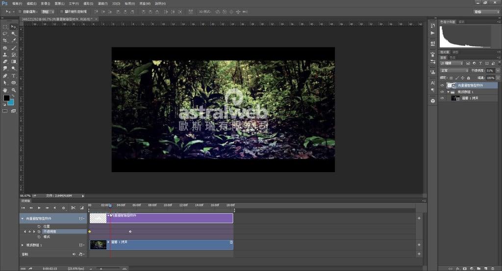 步驟十一-Photoshop教學:【影片編輯】透明度動畫