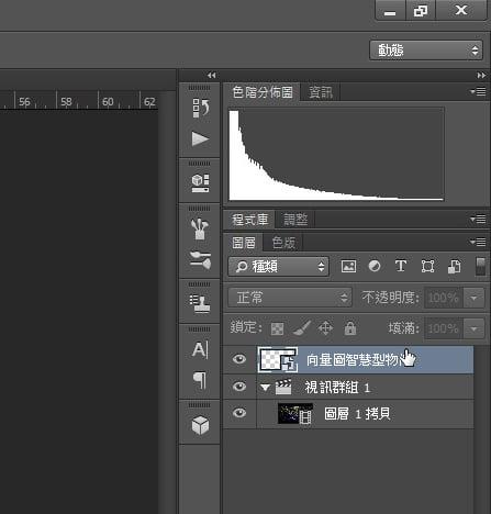 步驟四-Photoshop教學:【影片編輯】透明度動畫