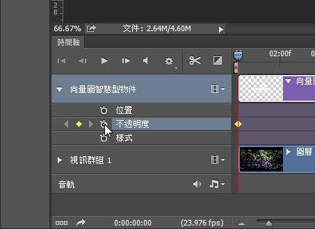 步驟八-Photoshop教學:【影片編輯】透明度動畫