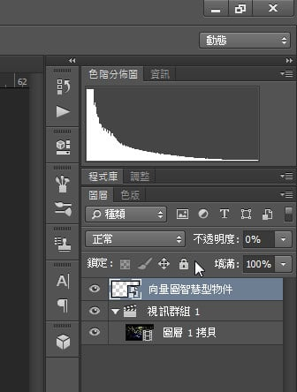步驟九-Photoshop教學:【影片編輯】透明度動畫