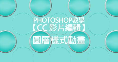 Banner-Photoshop教學【CC 影片編輯】圖層樣式動畫