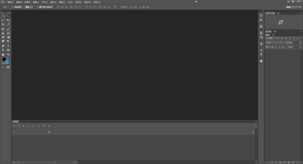 步驟一 Photoshop教學【CC 影片編輯】圖層樣式動畫