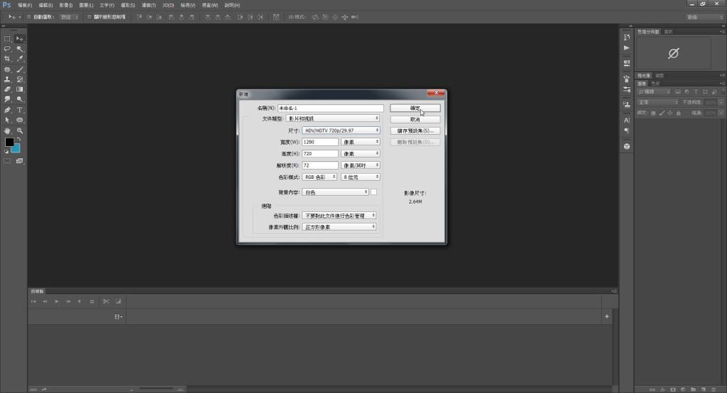 步驟二 Photoshop教學【CC 影片編輯】圖層樣式動畫