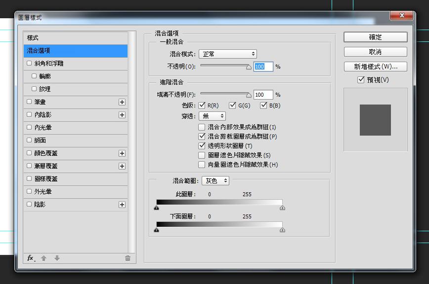 步驟六 Photoshop教學【CC 影片編輯】圖層樣式動畫