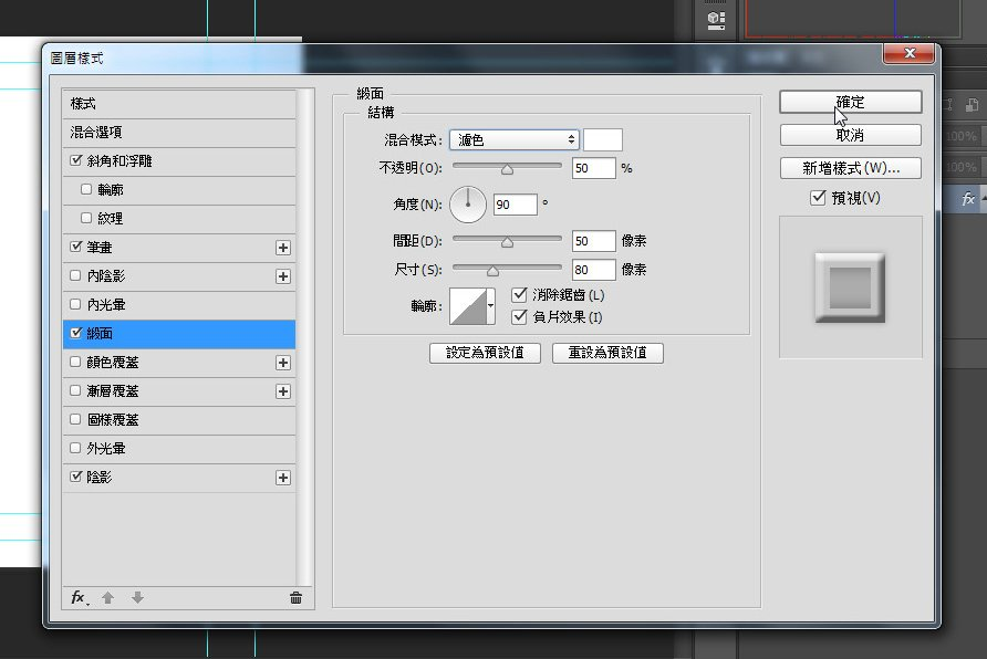 步驟七 Photoshop教學【CC 影片編輯】圖層樣式動畫