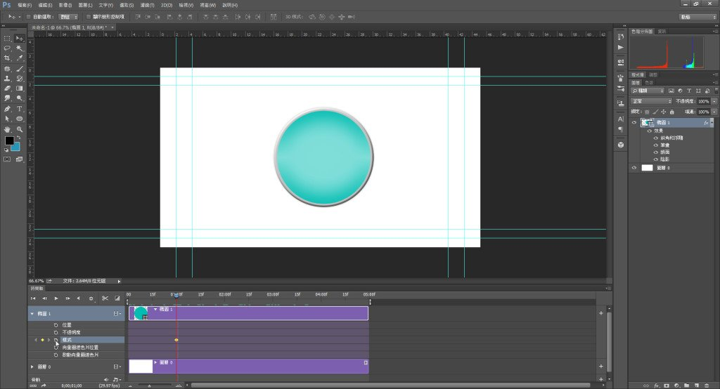 步驟九 Photoshop教學【CC 影片編輯】圖層樣式動畫