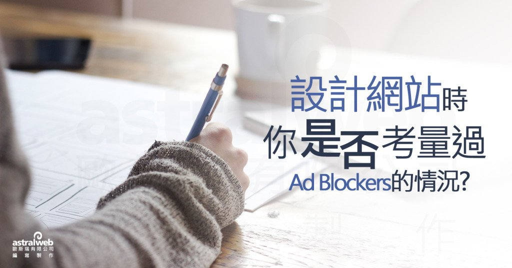 Banner-設計網站時,你是否考量過Ad Blockers的情況?