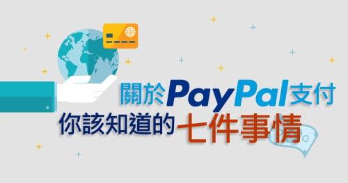 關於PayPal支付,你該知道的七件事情 - 標題圖