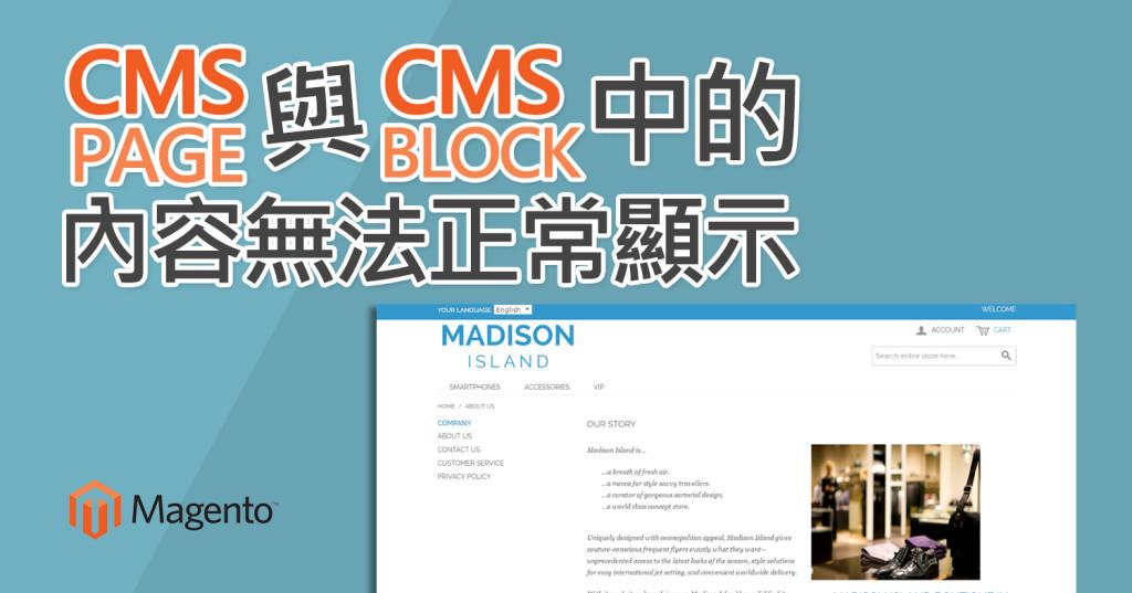 文章標題圖-Magento CMS Page 與 CMS Block 中的內容無法正常顯示