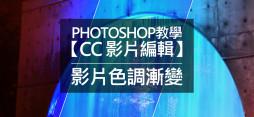 文章標題圖-Photoshop教學【CC 影片編輯】影片色調漸變