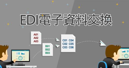 EDI電子資料交換