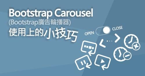 Bootstrap Carousel (Bootstrap廣告輪播器)使用上的小技巧