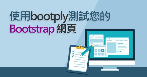 使用bootply測試您的Bootstrap 網頁