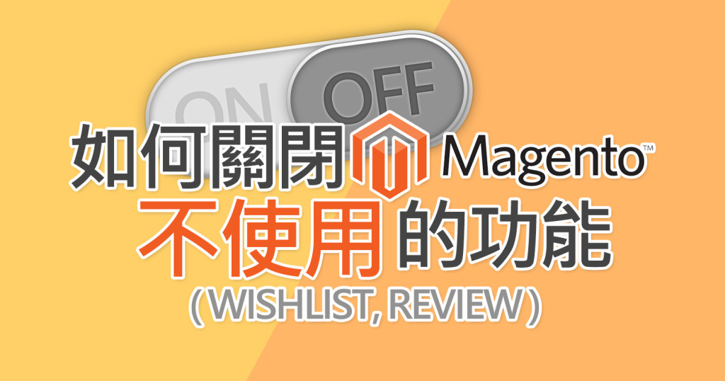 how-to-turn-off-unused-features-in-magento