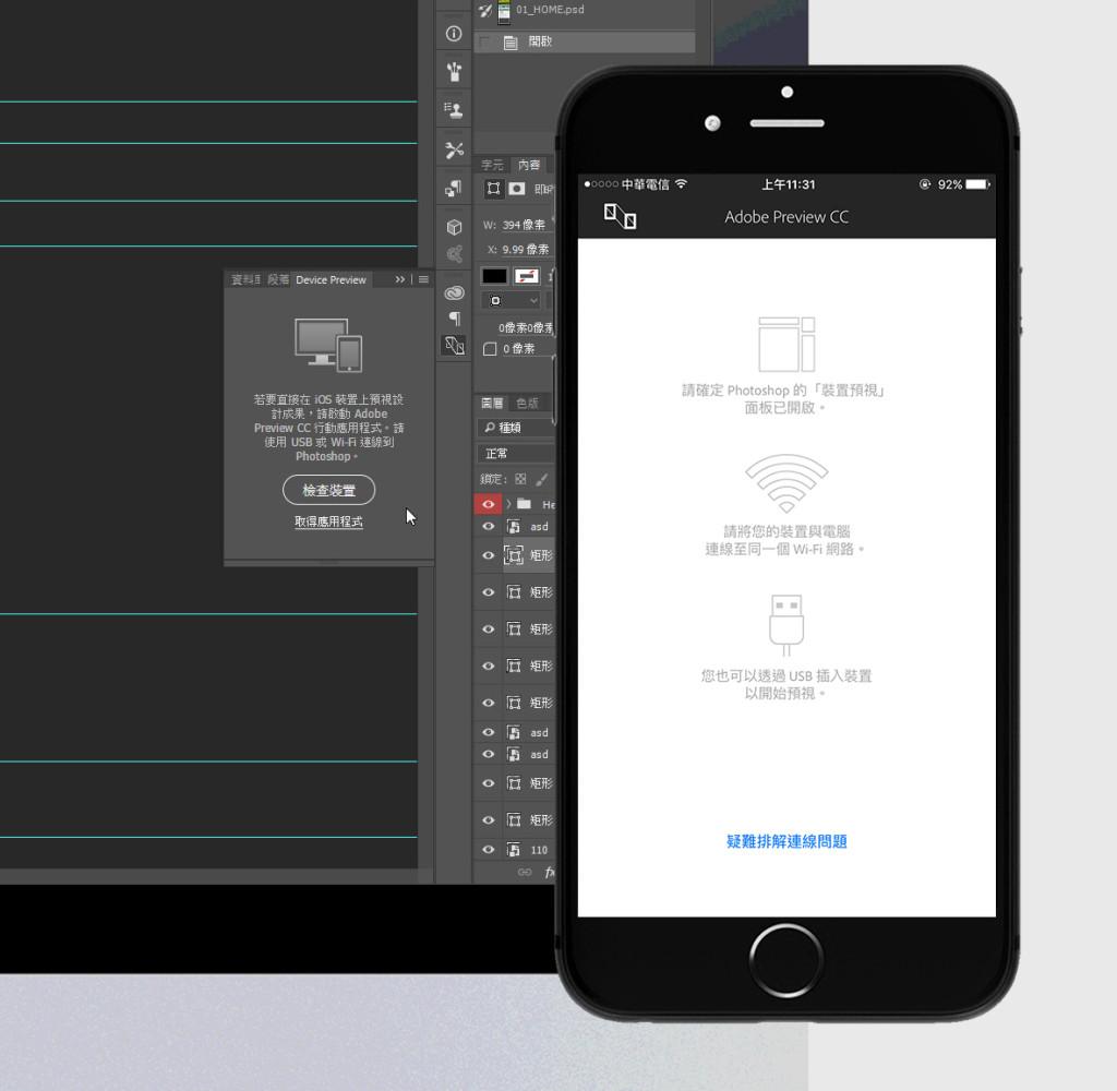 步驟5 photoshop teaching-RWD Device review