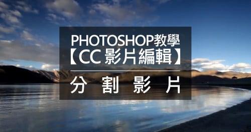 文章標題圖-Photoshop教學【CC 影片編輯】分割影片