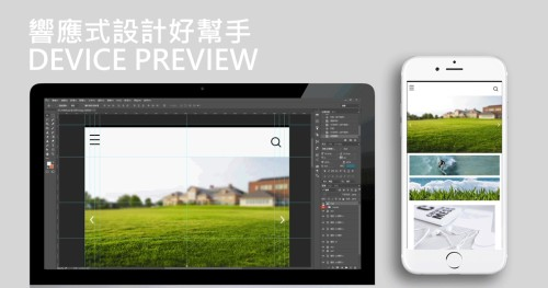 photoshop-teaching-rwd-Device-Preview